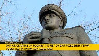 Дважды Герою Советского Союза Ази Асланову исполнилось бы 110 лет