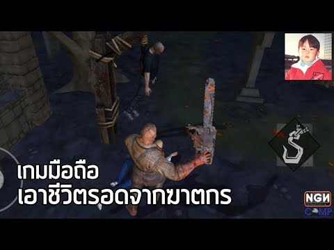 Dead Light เกมมือถือเอาชีวิตรอดจากฆาตรแนวดบดล !!