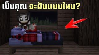จะเป็นอย่างไร? ถ้ามี โอกาสเจอ ฝันดี ฝันร้าย!? ตอนนอน!! | Minecraft Mod
