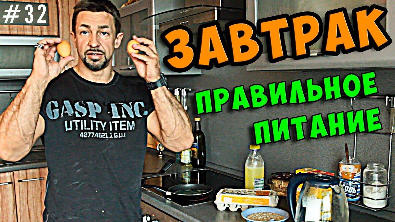 правильное питание завтрак - YouTube
