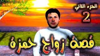 قدور و عويشة - قصة زواج حمزة - 2 - قصة حقيقية