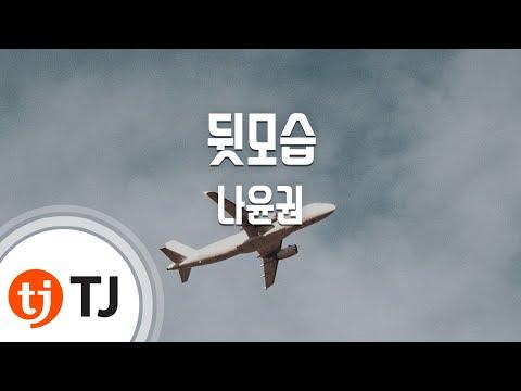 [TJ노래방] 뒷모습 - 나윤권 ( - Na Yoon Kwon) / TJ Karaoke