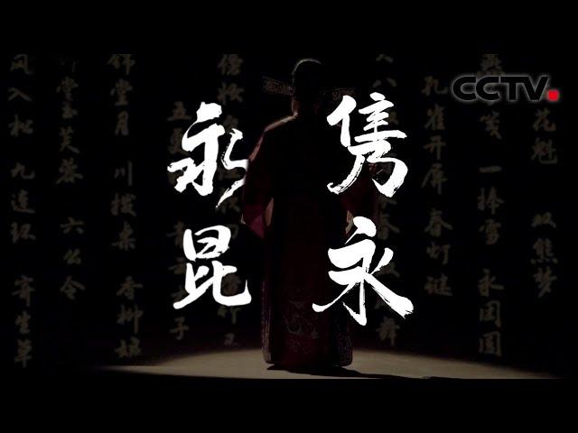 永昆隽永 习近平心系非遗保护 | CCTV