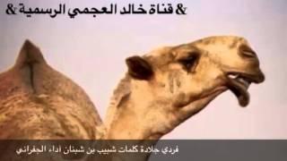 شيله جلاده للملك / خالد بن حزام بن حثلين العجمي