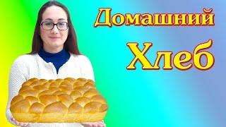 Домашний хлеб как испечь домашний хлеб простой рецепт