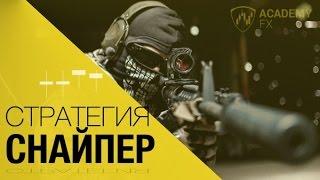 Стратегии Форекс. Стратегия Снайпер (Forex)