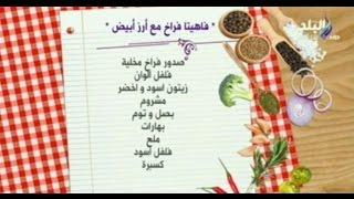 بالفيديو .. «فاهيتا الفراخ مع الأرز الأبيض»