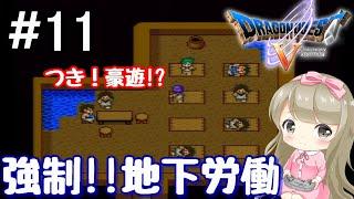 #11【動画版】SFC版 ドラゴンクエストⅤで癒される!強制!地下労働【ドラクエ5】