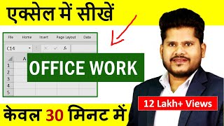 🤓 How To Do Office Work in Excel 👉 Work Smarter & Faster || in Hindi