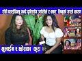 केटा छान्दै ज्योती मगर, तीजमा सारी लाएर नाच्ने केटाहरुलाई दिईन यस्तो जवाफ || singer jyoti magar