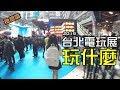 【蛋捲】2019台北電玩展TGS 玩什麼!?