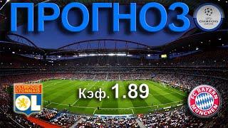 Лион Бавария Прогноз на Лигу Чемпионов 19 августа