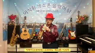어쩌자고(홍미희) / 소프라노 색소폰 / 이석화