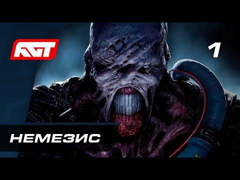 Прохождение Resident Evil 3 Remake — Часть 1: Немезис ✪ PS4 PRO [4K]