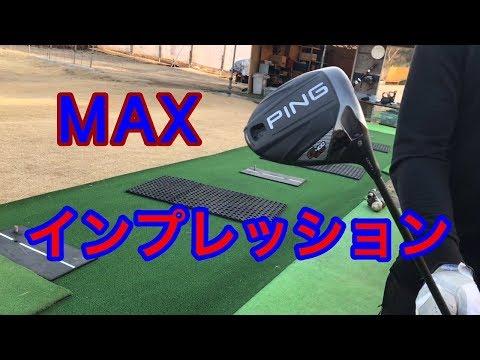 【インプレッション】Ping G400MAX・テーラーメイドM4・キャラウェイローグwood