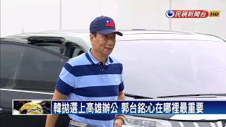 郭台銘宣布參選後 鴻海市值蒸發逾1719億-民視新聞