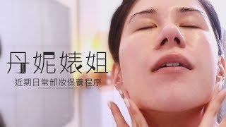 皮膚脆弱時刻的保養流程!
