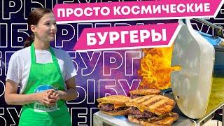 ВМЕСТО ШАШЛЫКА Рецепт вкуснейших бургеров на хлебе Готовим из тюменских продуктов