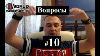 Захаров / ОТВЕТЫ на ВОПРОСЫ (#10) Алкоголь в жизни спортсмена. Фиксация рук в рывке