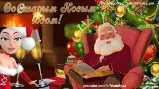 ZOOBE зайка Самое Классное Поздравление со Старым Новым Годом !