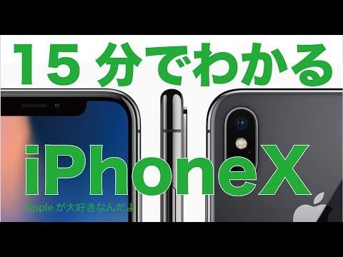 15分でわかる新型 iPhone X:Appleが描く未来のスマートフォン
