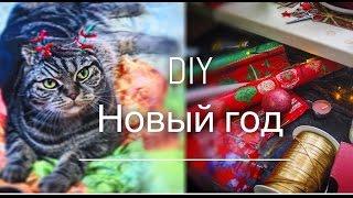 DIY: Поделки на новый год , СВОИМИ РУКАМИ, поделки на НОВЫЙ ГОД 2016 :)