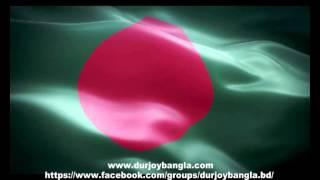 Amar Sonar Bangla ami tomay bhalobasi (আমার সোনার বাংলা আমি তোমায় ভালোবাসি)
