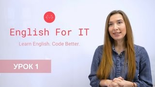 Урок 1 English For IT. Software Vocabulary