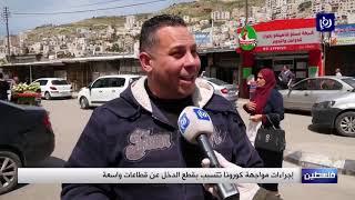 فلسطين.. إجراءات مواجهة كورونا تتسبب بقطع الدخل عن قطاعات واسعة  - 4-4-2020