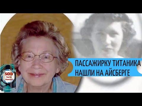 ЖИВУЮ ПАССАЖИРКУ ТИТАНИКА НАШЛИ НА АЙСБЕРГЕ ЧЕРЕЗ 79 ЛЕТ