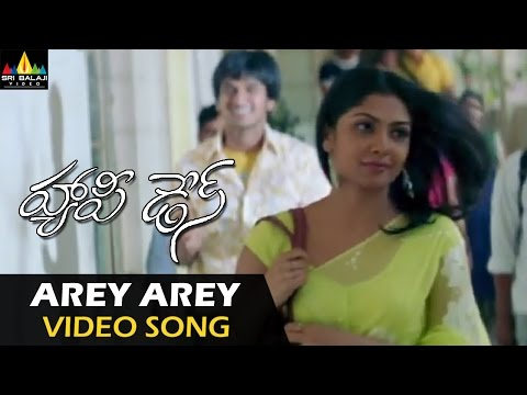 Happy Days Video Songs | Arey Rey Video Song | Varun Sandesh, Tamannah | Sri Balaji Video