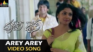Happy Days Songs | Arey Rey Song | Varun Sandesh, Tamannah | Sri Balaji