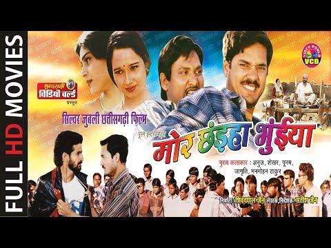 mor-chaiya-bhuiya---super-hit-chhattisgarhi-movie---full-movie-in-1-track