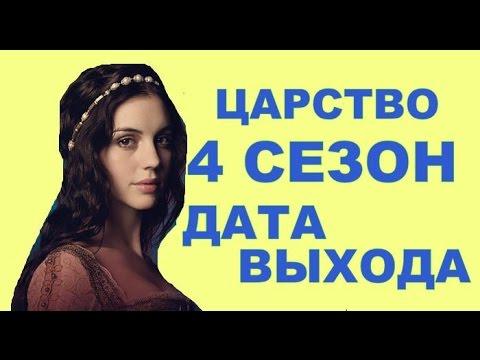 Смотреть сериал «Царство» онлайн в хорошем качестве