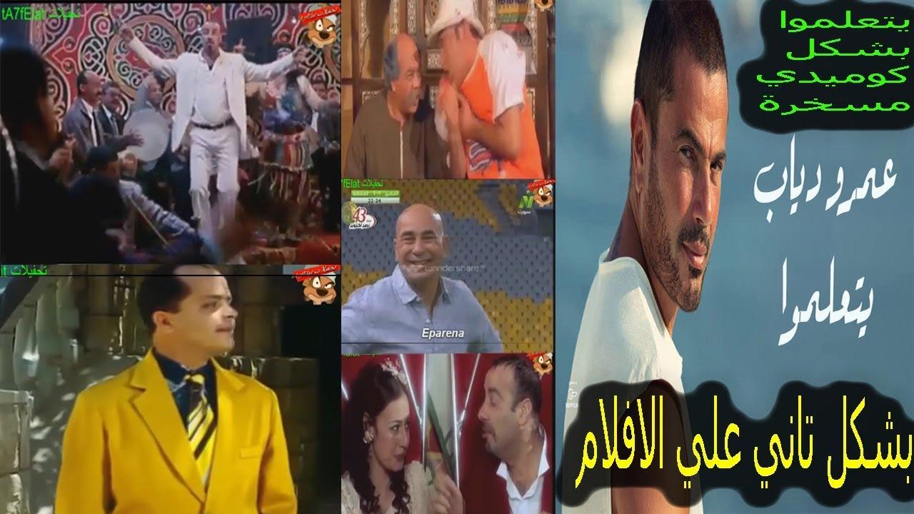 Mp4 تحميل اغنية يتعلموا عمرو دياب بشكل تاني علي الافلام