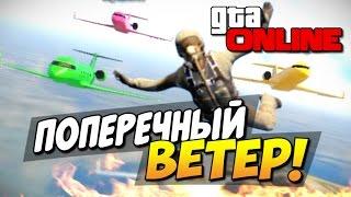GTA 5 Online - Поперечный ветер! #60