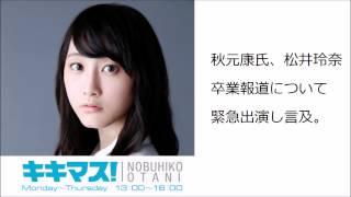 2015年6月10日ニッポン放送にて放送、大谷ノブ彦 キキマス!より抜粋し...