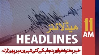 ARY News Headlines | Earthquake of 5.8 intensity jolts KP and Northern Areas |  11 AM | 14 Oct 2019