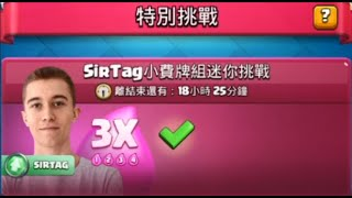 SirTag小費牌組迷你挑戰! Clash Royale 皇室戰爭