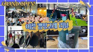 캠핑용품점 리뷰 | 이천 캠핑고래 오픈! 캠핑용품 가격…