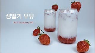 리얼 딸기우유 정말 간단한 생딸기우유 만들기