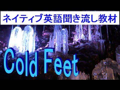 Cold feet 意味 Youtubeでネイティブ英語リスニング学習無料教材動画12英会話よく使う表現集