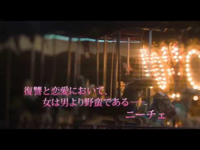 映画『愛のタリオ』予告編