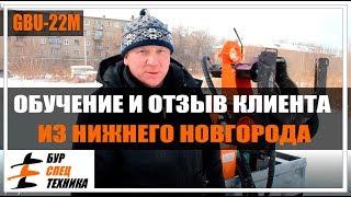 Обучение, отзыв клиента из Нижнего Новгорода. Работа буровой установки GBU-22M от Бурспецтехники