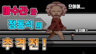 아수라에게 쫓기는 정동석 ?! :: 좀비고 퍼스트 블러드 트루엔딩