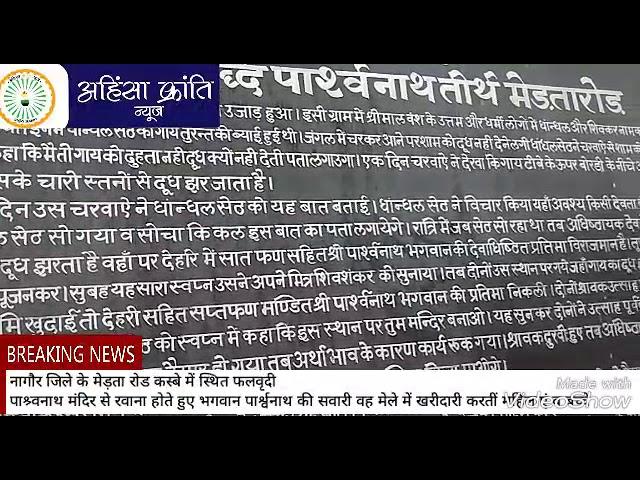 a.k news nagaur