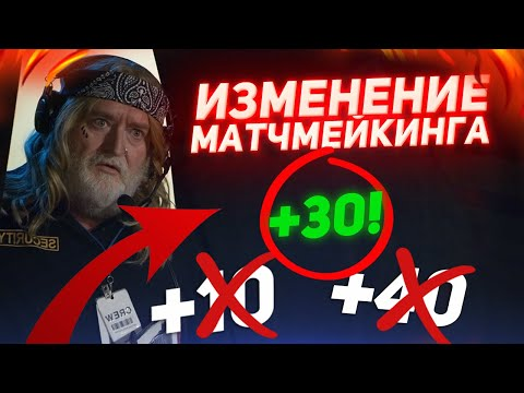 Изменения Матчмейкинга в Dota 2 - Старый Поиск, +20/30 MMR