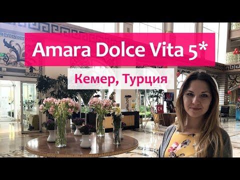 Amara Dolce Vita Luxury 5* (Кемер, Турция) - самый полный обзор отеля.