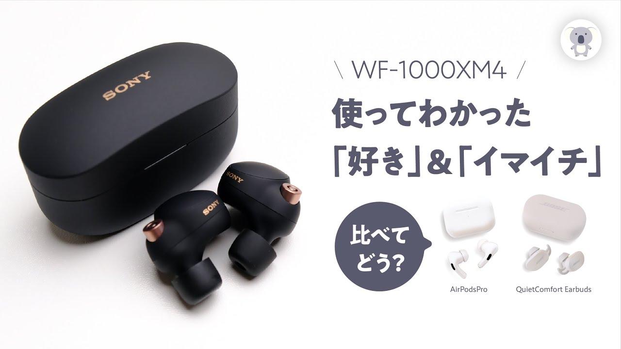 6/25発売WF-1000XM4 レビュー 「気になるところもしっかりと!」