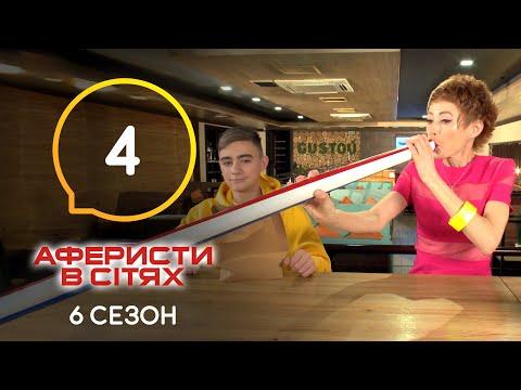 Аферисты в сетях – Выпуск 4 – Сезон 6 – 17.05.2021